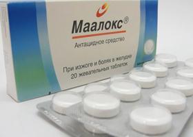 Маалокс в таблетках