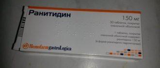 Ренитидин