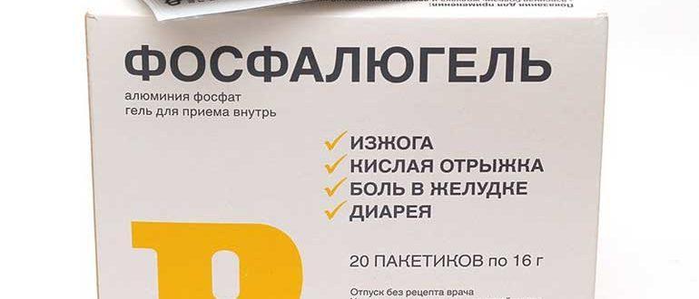Фосфалюгель от панкреатита